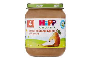 Пюре для дітей від 4міс Груші Уільям Кріст Hipp Organic с/б 125г