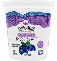 Йогурт 2.2% безлактозний Чорниця Галичина ст 280г