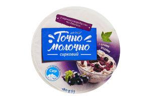 Десерт сирковий 5% Чорна смородина Точно молочно ст 180г