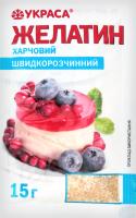 Желатин пищевой быстрорастворимый Украса м/у 15г