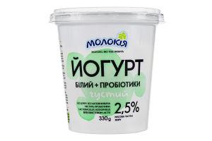 Йогурт білий + пробіотики 2,5 % стакан 0,33 кг