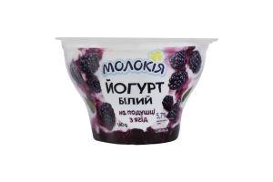 Йогурт 5.7% білий на подушці з ягід Ожина Молокія ст 140г