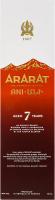 Бренді 0.5л 40% вірменський Ani Ararat к/у