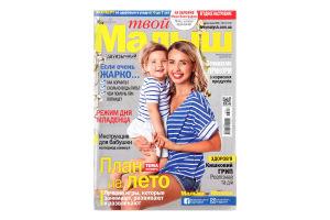 Журнал Единственная твой малыш
