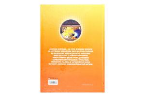 Книга Красуня та чудовисько Магічна колекція Disney арт.09376