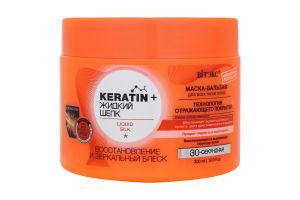 Маска-бальзам для волосся Відновлення та дзеркальний блиск Keratin+Рідкий шовк Вітэкс 300мл
