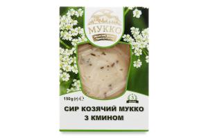 Сыр 48.5% козий с тмином Мукко к/у 150г