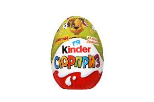 Шоколадное яйцо Kinder Surprise Ferrero 20г
