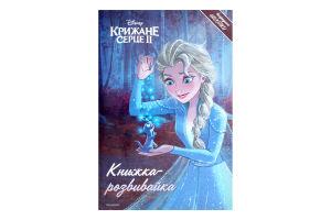 Книга-развивайка №5590 Ледяное сердце ІІ Disney Egmont 1шт