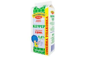 Кефір 2.5% Волошкове поле п/п 1.5кг