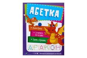 Книга Азбука Школа раннего развития Vivat 1шт