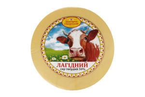 Сир 50% твердий Лагідний Новгород-Сіверський кг