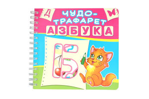 Чудо-трафарет Алфавит Кристал Бук, 18 с (укр)
