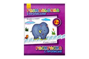 Книга Розмальовка з прописами. В гостях у носорога
