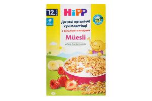 Пластівці для дітей від 12міс з бананом та ягодами Hipp к/у 200г