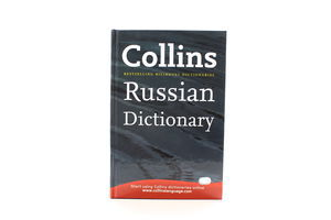 Книга Collins Pocket Russian Dictionary