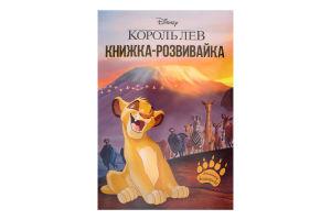 Книга-развивайка Король лев Disney Egmont 1шт