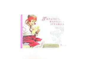 """Книга """"Украинская народная игрушка"""" Балтия-печать"""