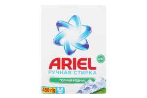 Порошок пральний Гірське джерело Ariel 450г
