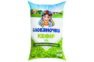 Кефир 1% Слов`яночка м/у 900г