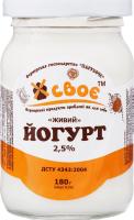 Йогурт 2.5% Живой Своє с/б 180г