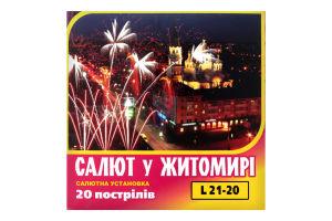 Установка салютна 20 пострілів Салют в Житомирі №L21-20 Танец Огня 1шт