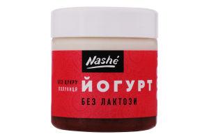 Йогурт 6% безлактозный Клубника Nashé п/б 180г
