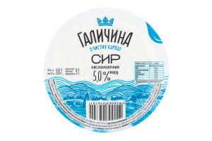 Сир кисломолочний 5% Галичина в/у 300г