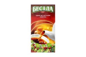 Чай черный байховый с листочками лимонника Беседа к/у 26х1.5г