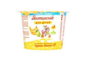 Паста сиркова 4.2% Груша-банан Яготинське для дітей ст 100г