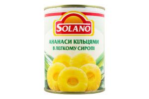 Ананаси кільцями в легкому сиропі Solano з/б 565г