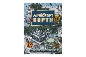 Книга для детей от 6лет Карты Справочник первопроходца Minecraft 1шт