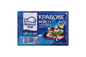 Мясо крабовое замороженное Водный мир в/у 200г