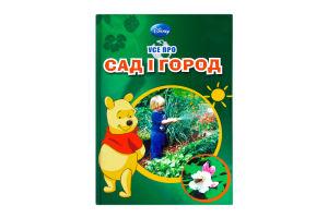 Книга Сад и огород Disney