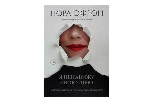 Книга Я ненавиджу свою шию і інші думки про те, як бути жінкою Манн, Иванов и Фербер 1шт