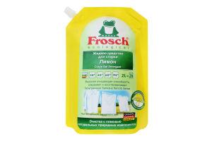 Средство жидкое для стирки Лимон Frosch 2л