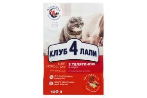 Корм для взрослых кошек с телятиной в соусе Клуб 4 лапы м/у 100г