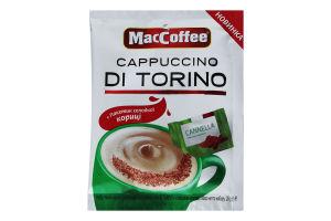 Напій кавовий розчинний з солодкою корицею 3в1 Cappuccino di Torino MacCoffee м/у 25г