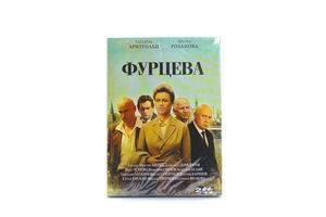 Диск DVD Фурцева