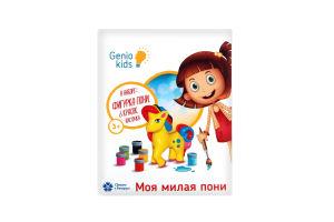 Н-р д/творчества Genio Kids Мой милый пони AKR02