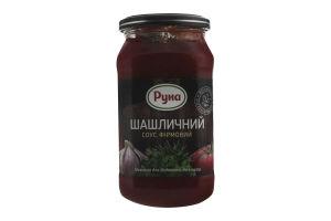 Соус Шашлычный фирменный Руна с/б 485г