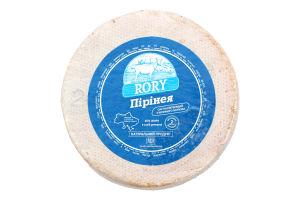 Сир 45% напівтвердий з козячого молока Пірінея Rory кг