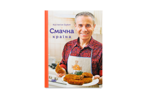 Книга Вид.Старого Лева Вкусная страна