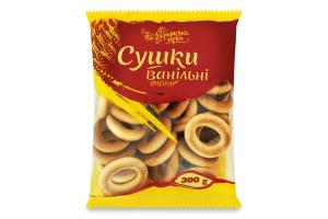 Сушки ванільні Флора Українська Зірка м/у 300г
