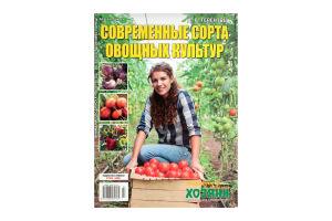 Газета Современные сорта овощных культур