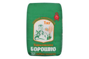 Мука пшеничная высшего сорта Королівське борошно м/у 1кг