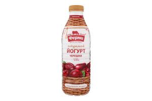 Йогурт 1.5% Черешня Ферма п/пл 820г