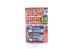 Книга Сучасний дов.абіт.5-11 класи БАО