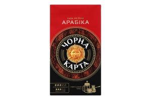 Кава натуральна смажена мелена Арабіка Чорна карта м/у 230г