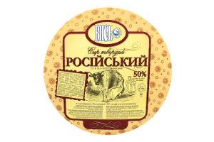 Сыр 50% твердый Российский Вись кг
